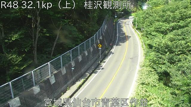 国道48号 桂沢観測所
