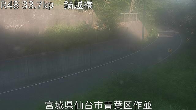 国道48号 鍋越橋
