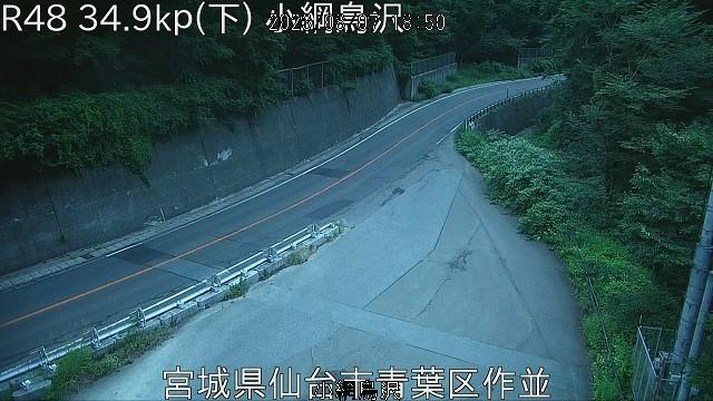 国道48号 小網鳥沢