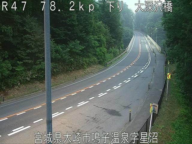 国道47号 大深沢橋