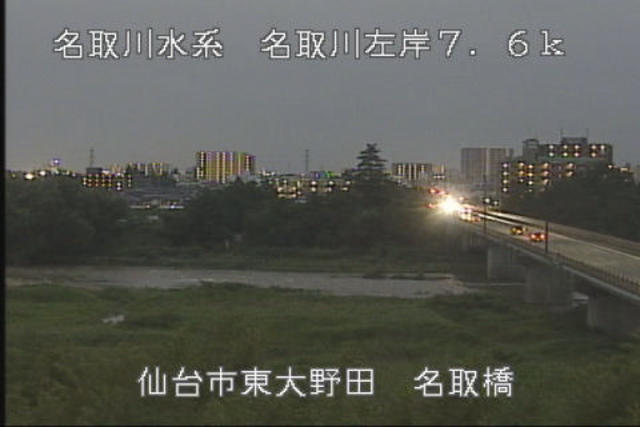 名取橋左岸下流