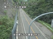 仙台市 関山トンネル宮城側[山形県 国道48号]ライブカメラ