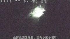 小国町 赤芝[山形県 国道113号]ライブカメラ